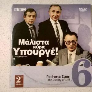 DVD ( 1 ) Μάλιστα κύριε Υπουργέ