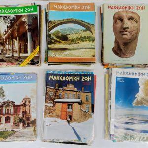 Τευχη του περιοδικού Μακεδονική Ζωή