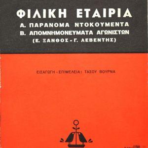 Φιλική Εταιρία.  Εκδόσεις Τ. Δρακοπούλου.
