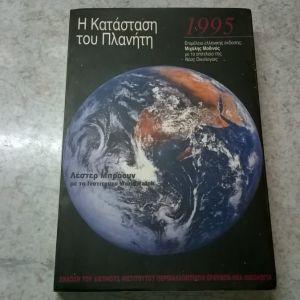 Η Κατάσταση του Πλανήτη 1995
