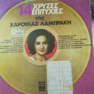 Χαρούλα Λαμπράκη 14 Χρυσές Επιτυχίες - Δίσκος Βινυλίου 1977