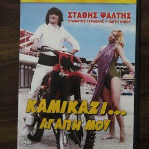 Ελληνικές Ταινίες DVD