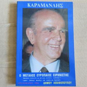 Καραμανλης ο μεγαλος ευρωπαιος ειρηνιστης - Δημος Λεβιθοπουλος