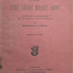 Μάρκου Τυλλίου Κικέρωνος - Ο υπέρ Τίτου Αννίου Μίλωνος Λόγος - Μετάφρ. -  Θ. Κακριδή - 'Εκδοσις 2α - 1928