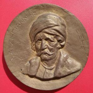 Χατζηγιάννης Μέξης - μεγάλο μετάλλιο