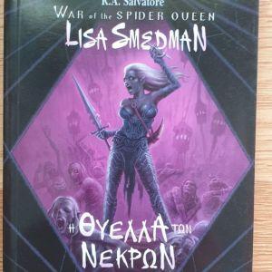Η Θύελλα Των Νεκρών Lisa Smedman