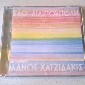 CD ( 1 ) Εδώ Λιλιπούπολη