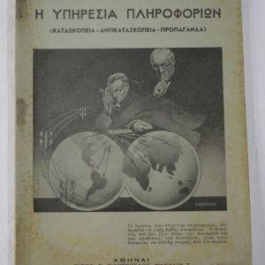1940 Η ΥΠΗΡΕΣΙΑ ΠΛΗΡΟΦΟΡΙΩΝ