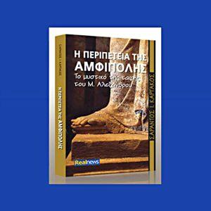Aγγελιες Η Περιπετεια Της Αμφιπολης βιβλιο το μυστικο της ταφης ταφου του Μ. Μεγαλου Αλεξανδρου Αμφιπολη Μεγας Αλεξανδρος Σαραντος Ι. Καργακος εφημεριδα Real News 2014