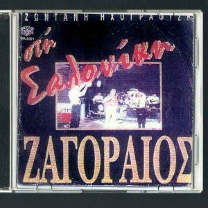 CD - ΖΑΓΟΡΑΙΟΣ - Στη Σαλονίκη - ΖΩΝΤΑΝΗ ΗΧΟΓΡΑΦΙΣΗ