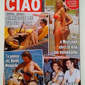 CIAO Περιοδικό Μενεγάκη, Βάνα Μπάρμπα, Σκορδά - Λιάγκας, Μακρυπούλια - Χατζηγιάννης, Κοκκίνου, Δρούγκα - Παναγιωτόπουλος κ.α.