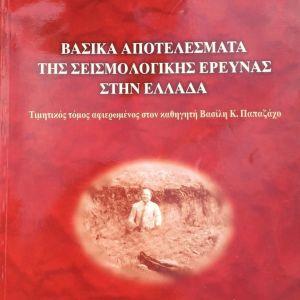Βασικά αποτελέσματα της σεισμολογικής έρευνας στην Ελλάδα, 1998, αφιερωμένο στον καθηγητή Βασίλη Κ. Παπαζάχο
