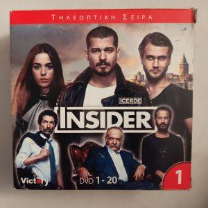 Insider τουρκική σειρά