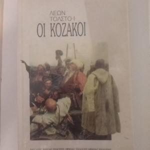 Οι Κοζάκοι - Λέων Τολστόι