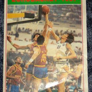 Album Carousel eurobasket 87