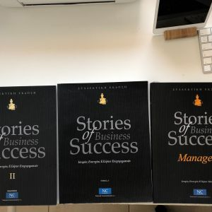 Stories of Business Success & Managers συλλεκτικά