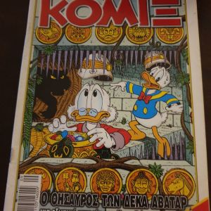 Κομιξ #195