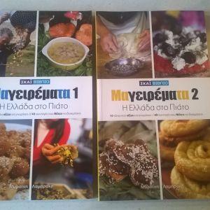 Μαγειρέματα 1 & 2 + 3 dvd δώρο