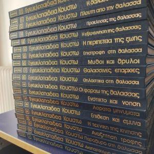 Εγκυκλοπαίδεια Κουστώ - Ο Κόσμος των Θαλασσών