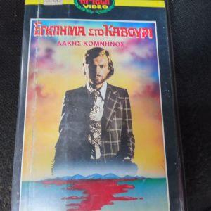 εγκλημα στο καβουρι VHS