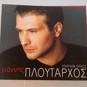 Γιάννης Πλούταρχος - Υπήρχαν όρκοι cd