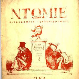 Ντωμιέ (λιθογραφίες - γελοιογραφίες). Μάρθα Χριστοφόγλου . 1972