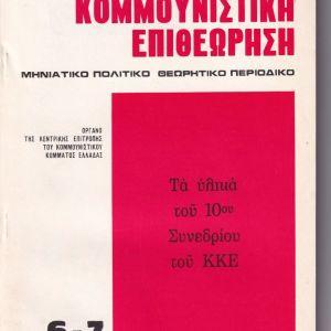 ΚΟΜΜΟΥΝΙΣΤΙΚΗ ΕΠΙΘΕΩΡΗΣΗ 1978 τεύχος 6-7, ΚΟΜΕΠ