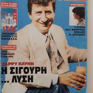 Περιοδικά Εικόνες δεκαετια 90