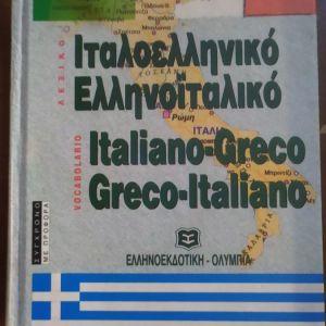 Ιταλοελληνικα λεξικά
