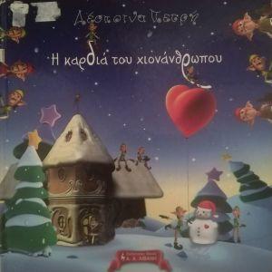 Βιβλίο Η Καρδιά του Χιονάνθρωπου Δεσπινα Πετρη