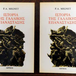 Ιστορία της  Γαλλικής  Επανάστασης  F. A. Mignet (2 τόμοι)