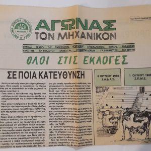 ΑΓΩΝΑΣ ΤΩΝ ΜΗΧΑΝΙΚΩΝ εφημερίδα ΠΑΣΚ 1986