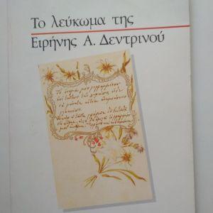 Το λεύκωμα της Ειρήνης Δενδρινού, Θεοδόση Πυλαρινού, εκδ. Ειρμός