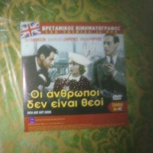 DVD 2 ΣΕ 1 ΟΙ ΑΝΘΡΩΠΟΙ ΔΕΝ ΕΙΝΑΙ ΘΕΟΙ-ΡΕΞ Η ΠΟΛΗ ΤΟΥ ΤΡΟΜΟΥ