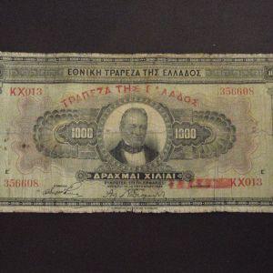 ΧΑΡΤΟΝΟΜΙΣΜΑΤΑ ΝΟΜΙΣΜΑΤΑ ΠΑΛΙΑ 1000 ΔΡΑΧΜΕΣ 1926