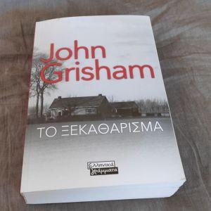 John Grisham Το Ξεκαθάρισμα