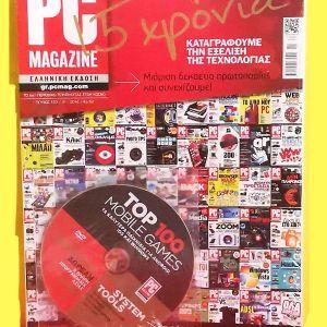 PC MAGAZINE (Σφραγισμένα-Συλλεκτικά Τεύχη)