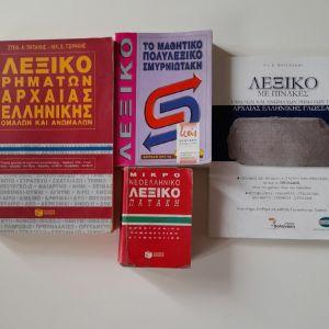 Λεξικά ρημάτων αρχαίας ελληνικής γλώσσας, μαθητικό πολυλεξικό και νεοελληνικό λεξικό.