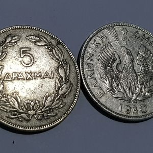 Σπάνιο νόμισμα  5 δραχμών του 1930