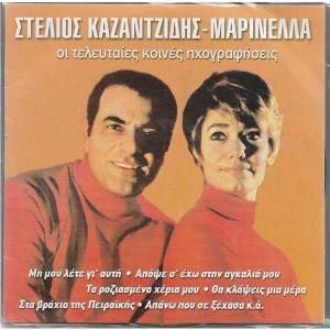 CD / ΣΤΕΛΙΟΣ ΚΑΖΑΝΤΖΙΔΗΣ  ΜΑΡΙΝΕΛΛΑ   / ORIGINAL CD