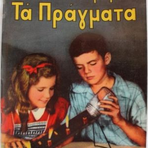 Παλιά παιδικά βιβλία εκδόσεων ΑΤΛΑΝΤΙΣ - Πακέτο 20 τίτλοι