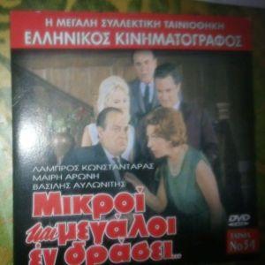 DVD ΜΙΚΡΟΙ ΚΑΙ ΜΕΓΑΛΟΙ ΕΝ ΔΡΑΣΕΙ