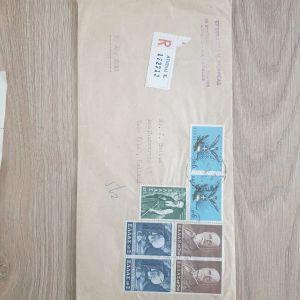 Φάκελος γραμματοσήμων αρχών 1960