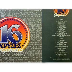 11 ΔΙΣΚΟΙ 33 στροφών, ΔΙEΘΝΕΣ ΡΕΠΕΡΤΟΡΙΟ