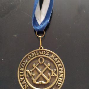 Μετάλλιο Ναυτικού Ομίλου Κατερίνης 1959