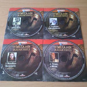 4 Ιστορικά DVD - Ντοκιμαντέρ (Discovery Channel)