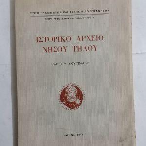 ΙΣΤΟΡΙΚΟ ΑΡΧΕΙΟ ΝΗΣΟΥ ΤΗΛΟΥ