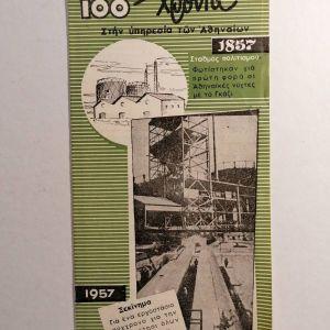 ΑΘΗΝΑ ΦΩΤΑΕΡΙΟ - Διαφημιστικό 100 χρόνια στην υπηρεσία των Αθηναίων