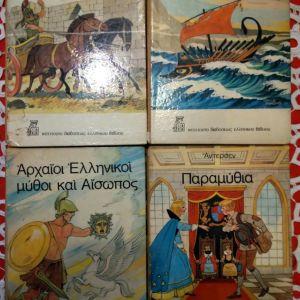 Νίκος Μαραγκός 1978 4x Παιδικά Βιβλία: Ομήρου Ιλιάδα-Οδύσσεια, Αρχαίοι Ελληνικοί Μύθοι και Αίσωπος, Παραμύθια του Χανς Κρίστιαν Άντερσεν