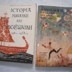 ΣΧΟΛΙΚΑ ΒΙΒΛΙΑ ΟΕΔΒ 1965-1975